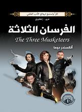 الفرسان الثلاثة (عربي - إنجليزي)