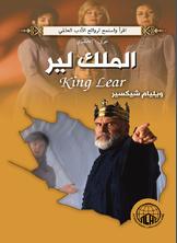 الملك لير (عربي - إنجليزي)