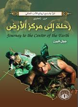 رحلة الى مركز الارض (عربي - إنجليزي)