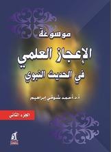 موسوعة الأعجاز العلمي في الحديث النبوي
