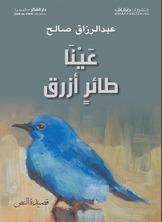عينا طائر أزرق
