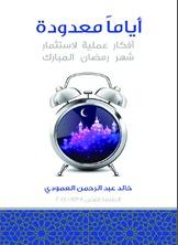 أياماً معدودة ـ أفكار عملية لاستثمار شهر رمضان المبارك
