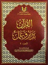 القرآن تدبر وعمل الجزء الرابع