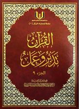القرآن تدبر وعمل الجزء التاسع