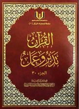 القرآن تدبر وعمل الجزء الثلاثون