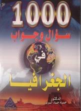 1000 سؤال وجواب في الجغرافيا