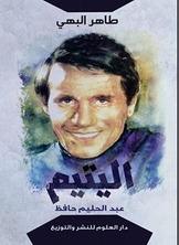 اليتيم عبدالحليم حافظ