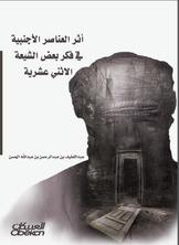 أثر العناصر الاجنبية في فكر الشيعة الأثنى عشرية