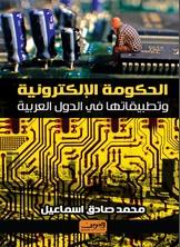 الحكومة الإلكترونية وتطبيقاتها في الدول العربية