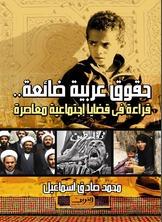 حقوق عربية ضائعة