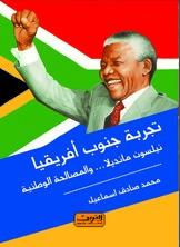 تجربة جنوب افريقيا