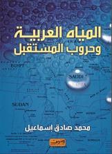 المياه العربية وحروب المستقبل
