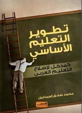 تطوير التعليم الأساسي كمدخل لإصلاح التعليم العربي