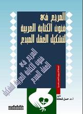 المرجع في فنون الكتابة العربية لتشكيل العقل المبدع