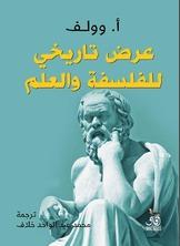 عرض تاريخي للفلسفة والعلم