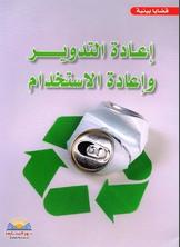 إعادة التدوير وإعادة الاستخدام