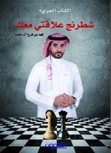 شطرنج علاقتي معك
