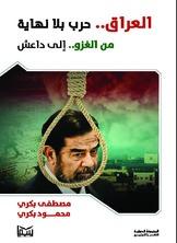 العراق حرب بلا نهاية