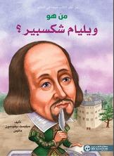 من هو ويليام شكسبير؟