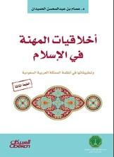 كتاب أخلاقيات المهنة في الإسلام عصام الحميدان