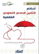 أحكام التأمين الصحي التعاوني الفقهية