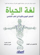 الحمض النووي والثروة في الطب الشخصي
