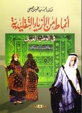 أنماط من الأزياء التقليدية في الوطن العربي وعلاقتها بالفلكلور