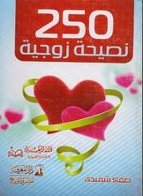 250 نصيحة زوجية