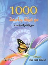 1000 موعظة جامعة من كلام العلماء