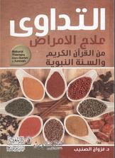 التداوي علاج الأمراض من القرآن الكريم والسنة النبوية