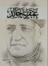 عبقرية خالد