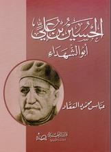 الحسين بن علي