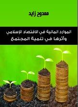 الموارد المالية في الإقتصاد الإسلامي وأثرها في تنمية المجتمع