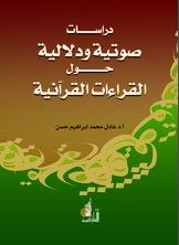 دراسات صوتية ودلالية حول القراءات القرآنية