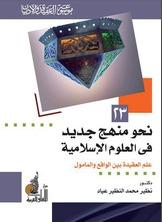 نحو منهج جديد في العلوم الإسلامية