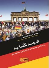 التجربة الألمانية