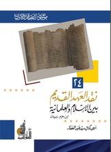 نقد العهد القديم بين الإسلام والعلمانية