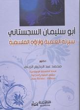 أبوسليمان السجستاني