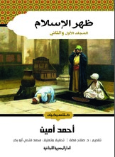 ظهر الإسلام المجلد الأول والثاني