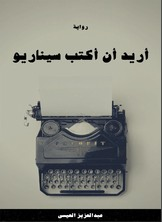 أريد أن أكتب سيناريو