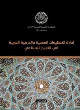 إدارة التنظيمات المهنية والحرفية العربية في التاريخ الإسلامي