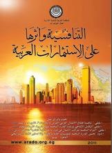 التنافسية وأثرها على الإستثمارات العربية
