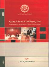 تصنيف وظائف الخدمة المدنية