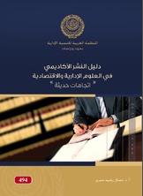 دليل النشر الأكاديمي في العلوم الإدارية والإقتصادية