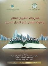 مخرجات التعليم العالي وسوق العمل في الدول العربية