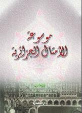 موسوعة الأمثال الجزائرية
