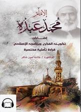 [كتاب صوتي] الإمام محمد عبده