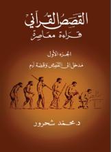 القصص القرآني