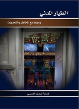الطيار المدني وموعد مع المخاطر والتحديات