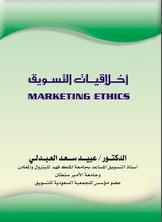 أخلاقيات التسويق